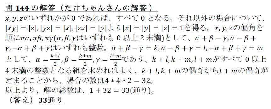 解144-2