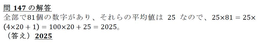 解147-1