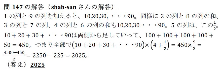解147-2