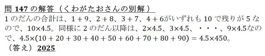 解147-4