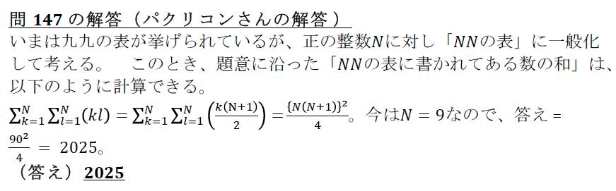 解147-5