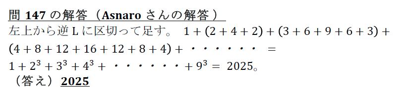 解147-6