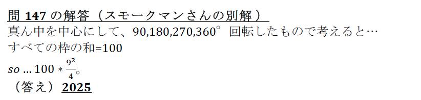 解147-7