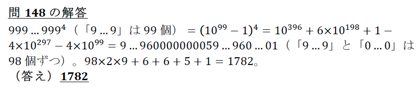 解148-1