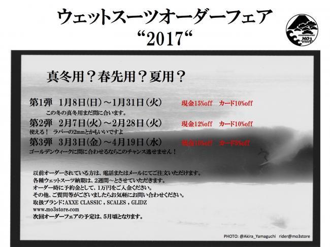 ウェットオーダーフェア2017_convert_20170105194154