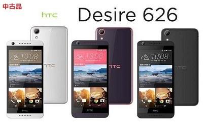 Desire626画像