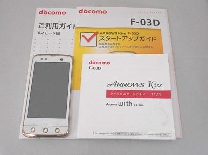 F-03Dホワイト2