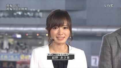 161127競輪祭 紺野あさ美 (9)