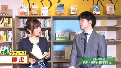 161201朝ダネ 師走 紺野あさ美 (4)