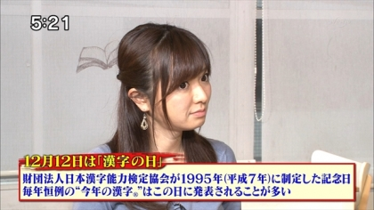 161204 7コレ 漢字の日 紺野あさ美 (9)
