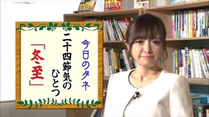 161221朝ダネ 紺野あさ美 (1)