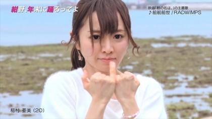 161230 稲村亜美 紺野あさ美 (1)