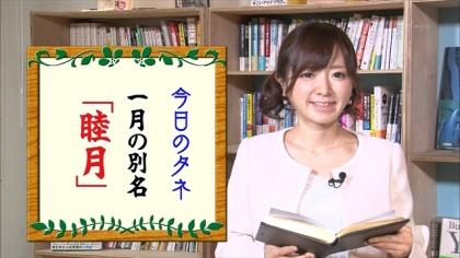 170108 朝ダネ 睦月 紺野あさ美 (4)