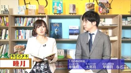 170108 朝ダネ 睦月 紺野あさ美 (3)