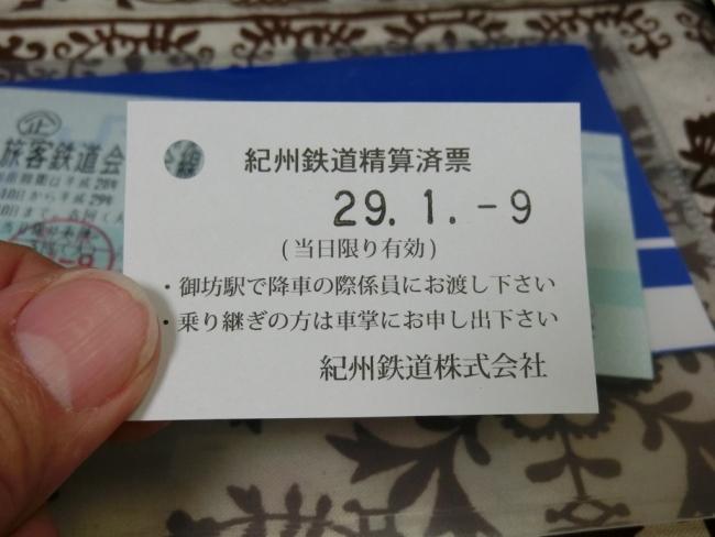 20170109_kitetsu_sumihyo.jpg