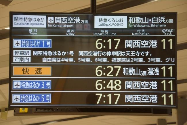 20170109_shinosaka_signboard.jpg
