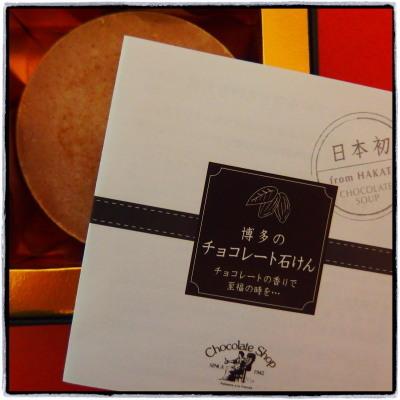 博多チョコレートショップのチョコレートせっけん。