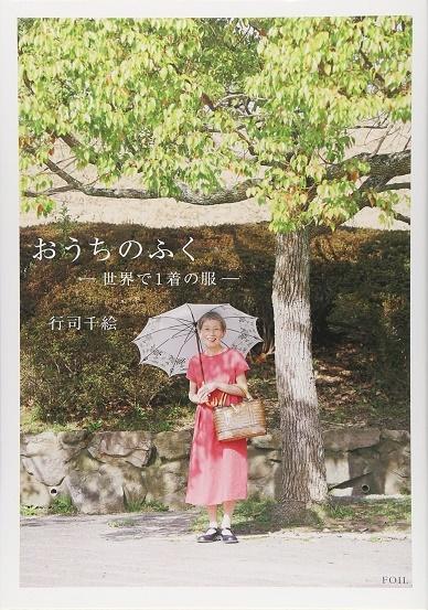 ouchinofuku.jpg
