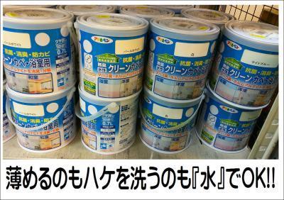 水性ペンキ_convert_20161210120721