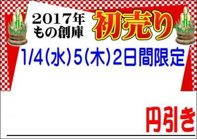 2017初売り_convert_20161228124924