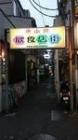 大井町東小路商店街