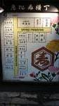 恵比寿横丁2