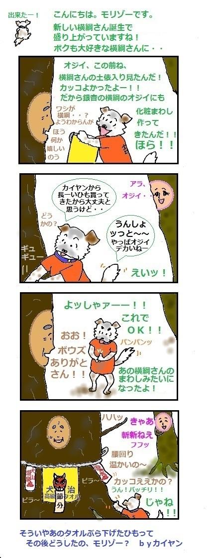 モリゾーちん207 横綱さん