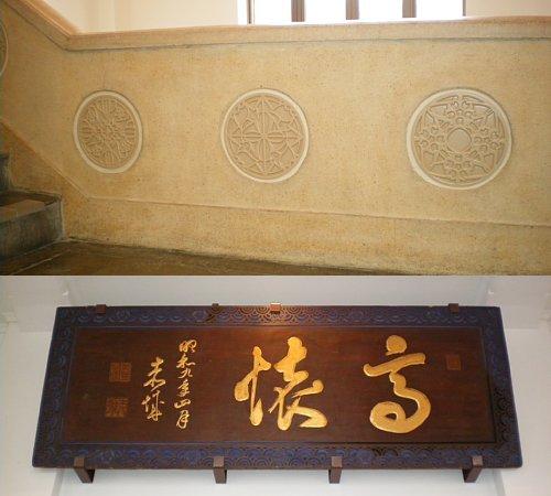 大津公会堂・内部