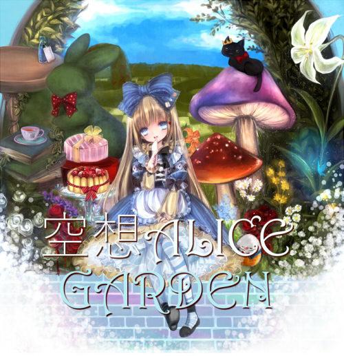 アリスのお庭