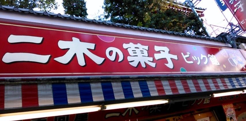 二木の菓子1