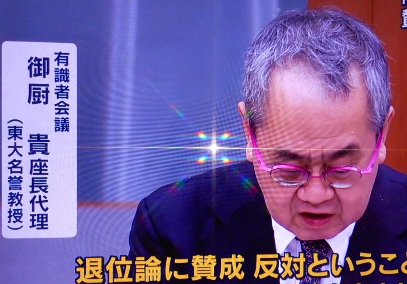 メガネ警察_御厨貴1