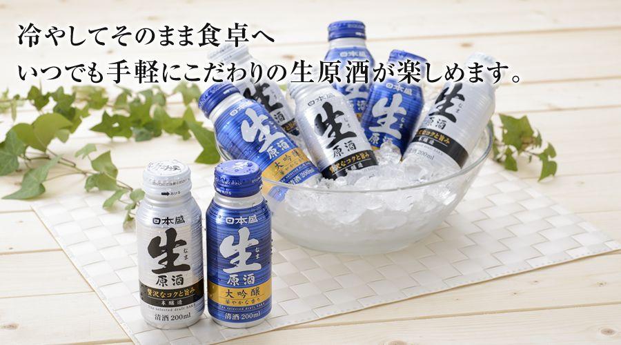 日本酒_生原酒缶