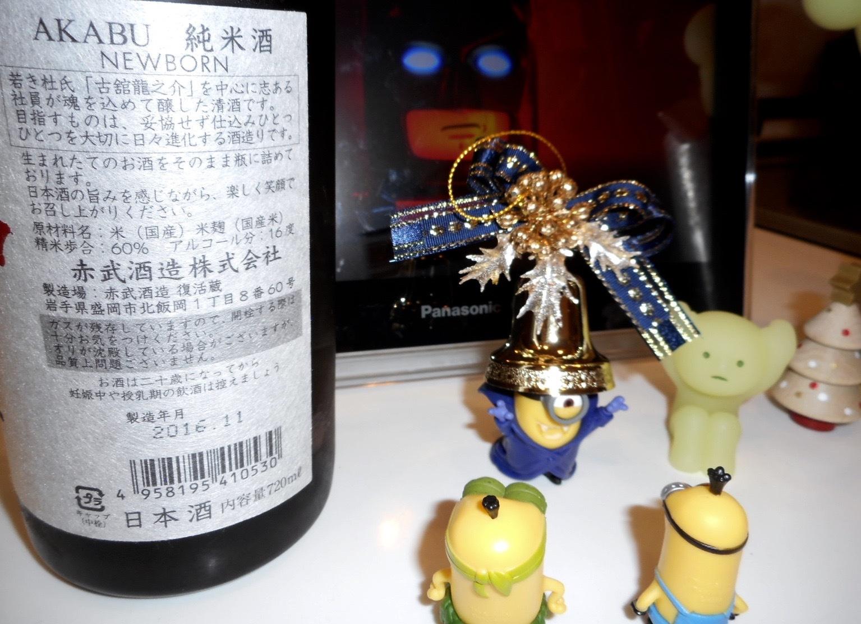 akabu_newborn_junmai28by2.jpg