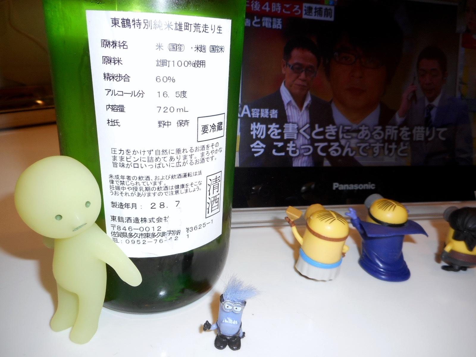 azumatsuru_omachi_arabashiri27by2.jpg