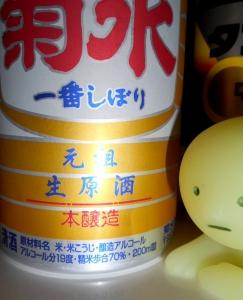 funaguchi_kikusui2.jpg