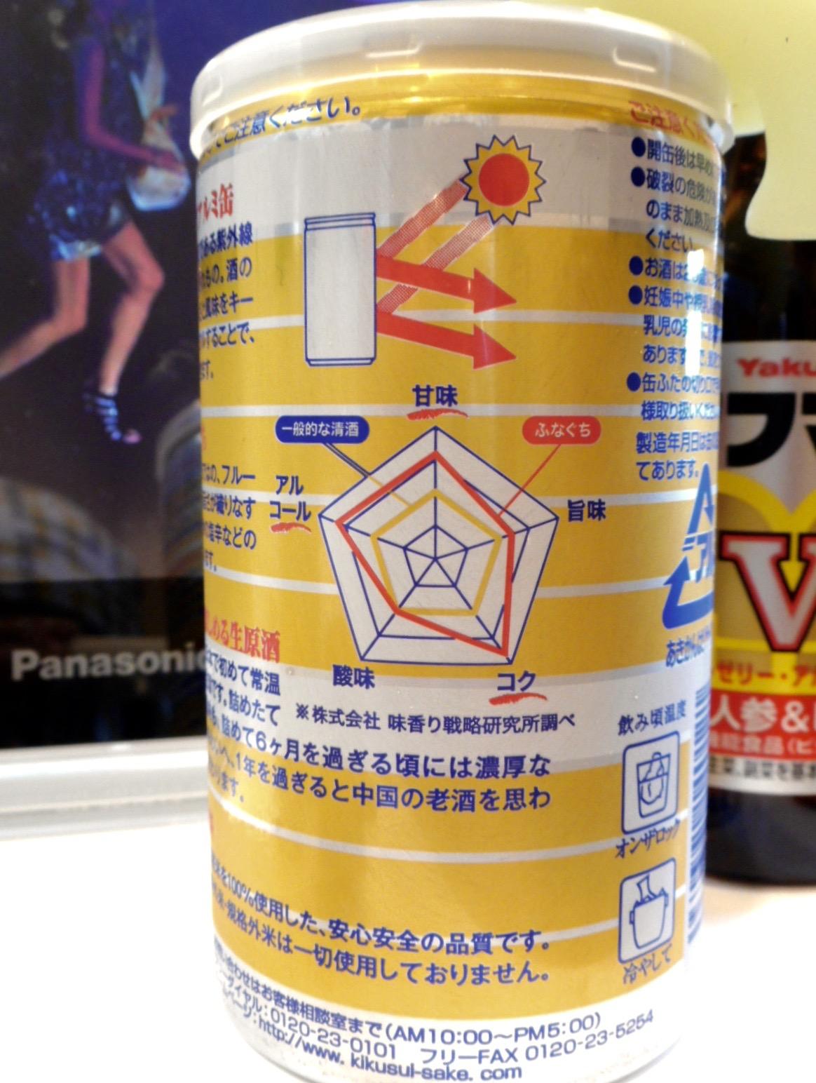 funaguchi_kikusui4.jpg