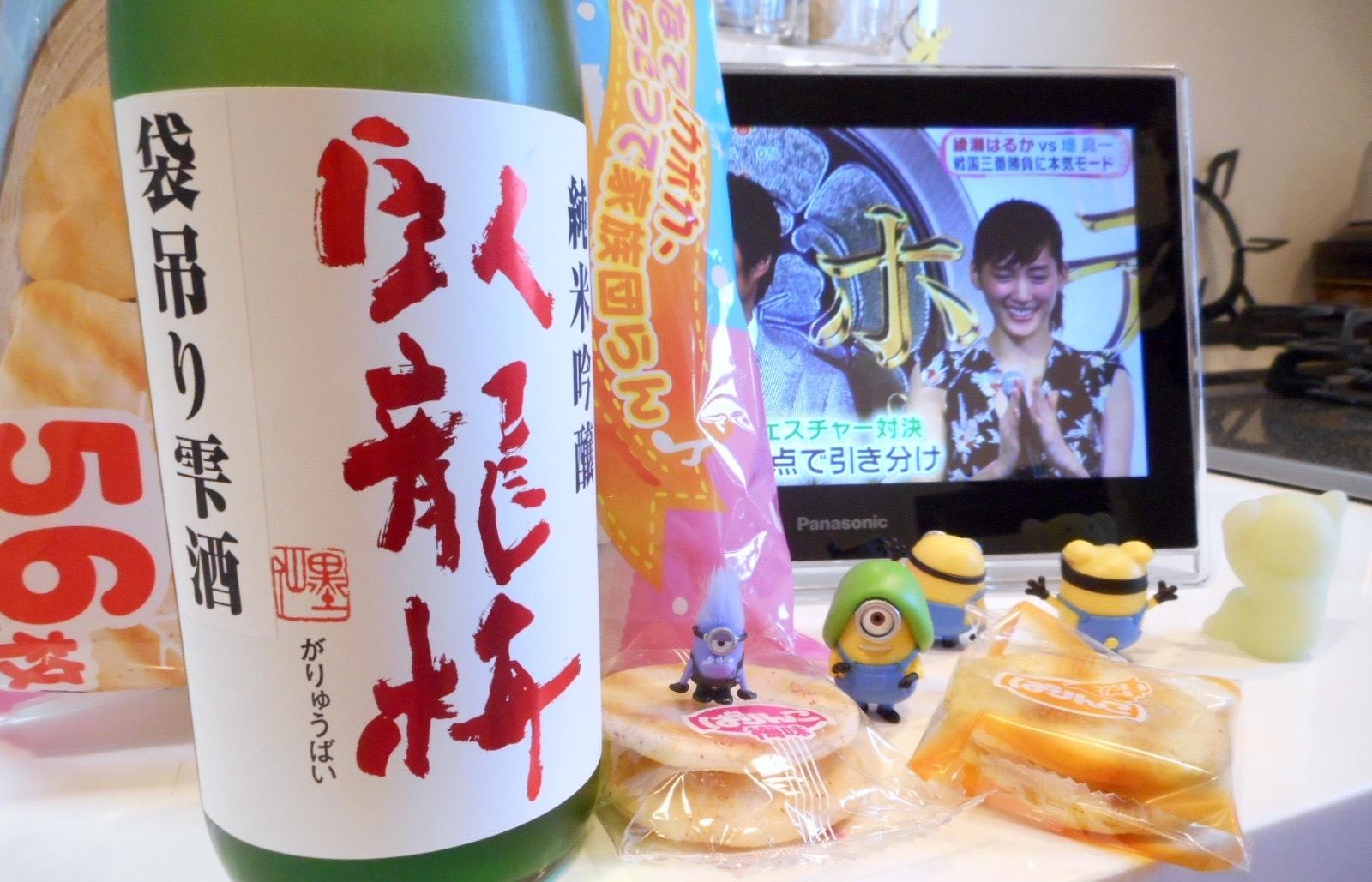 garyubai_fukuro_gohyaku28by1.jpg