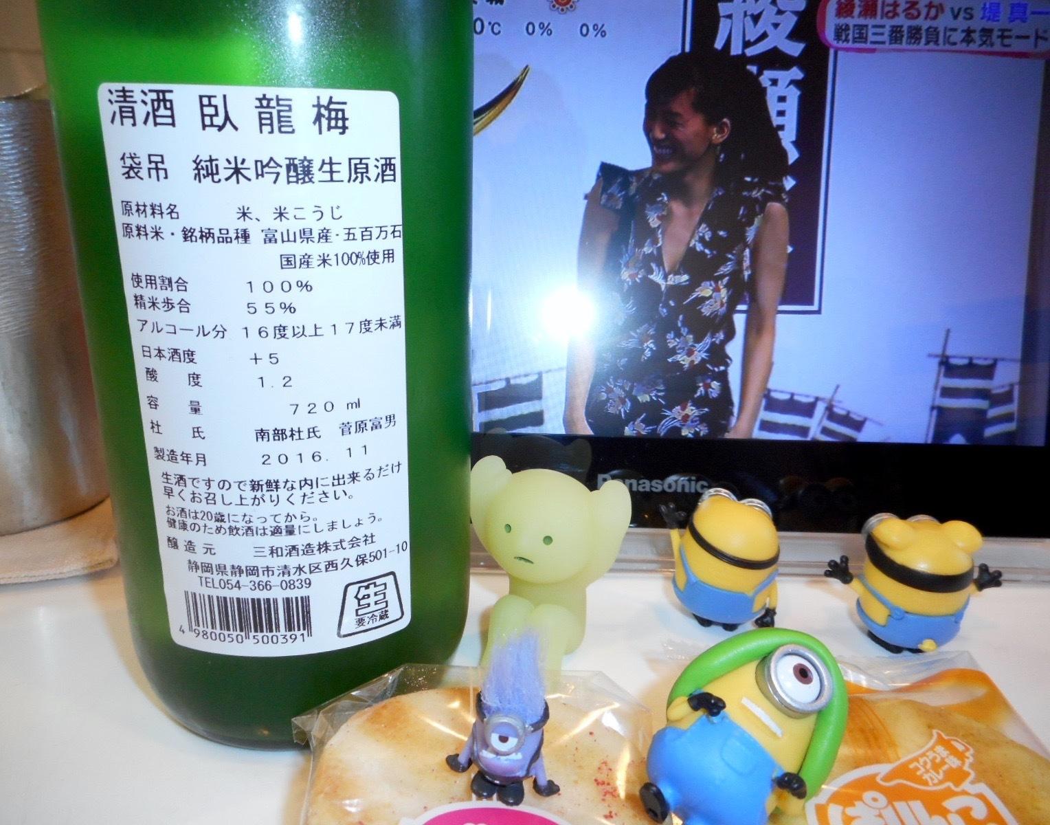 garyubai_fukuro_gohyaku28by3.jpg