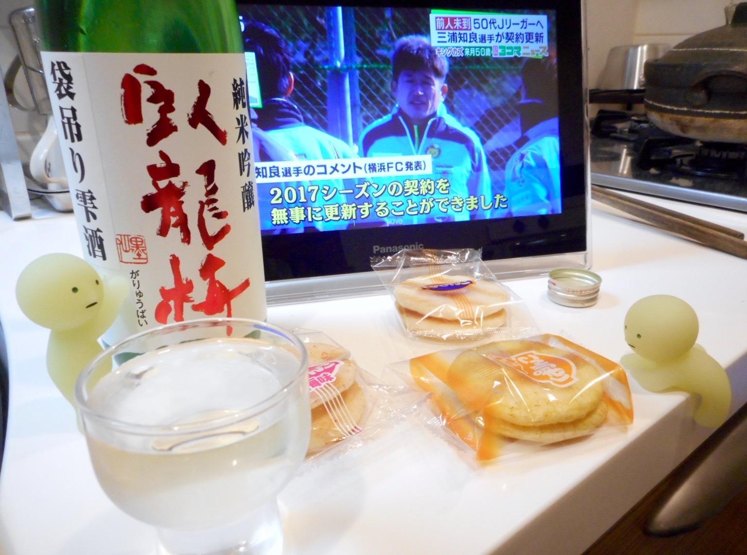 garyubai_fukuro_gohyaku28by4.jpg