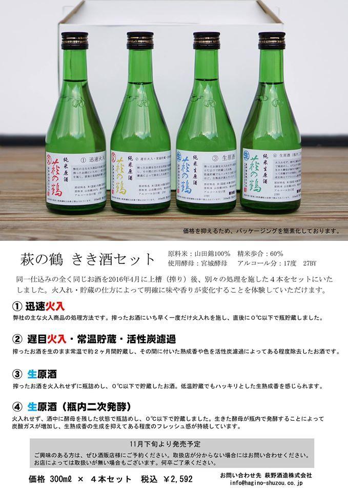 haginotsuru_kikizake_set27by1.jpg