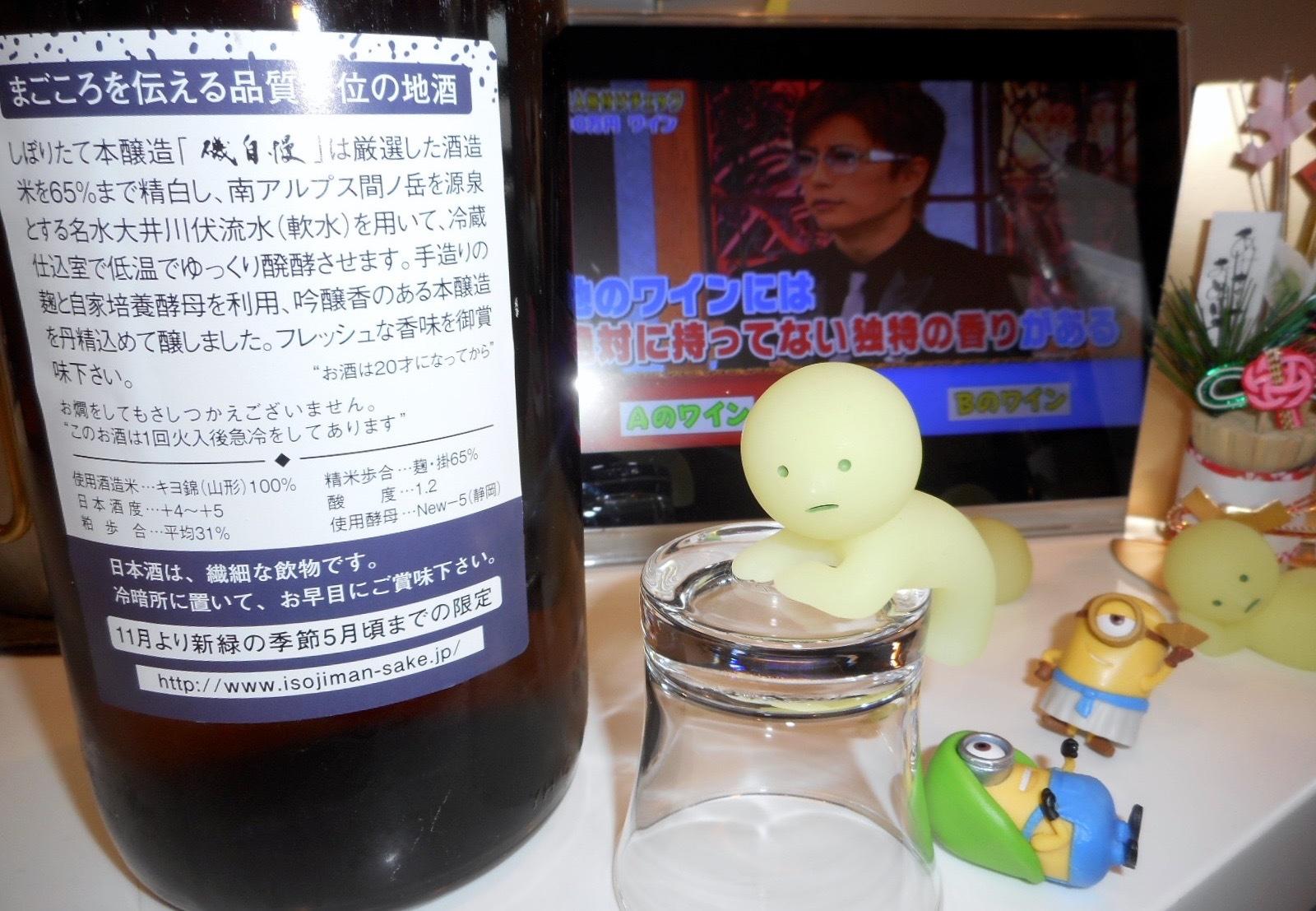 isojiman_shiboritate_honjozou28by2.jpg