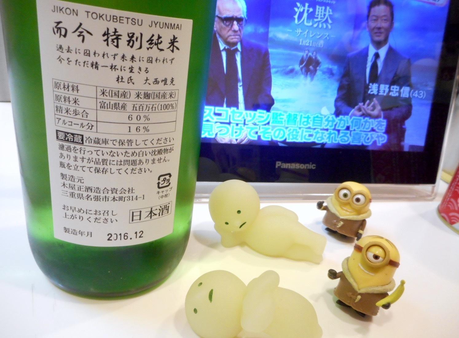 jikon_tokujun_gohyaku_nama28by3.jpg