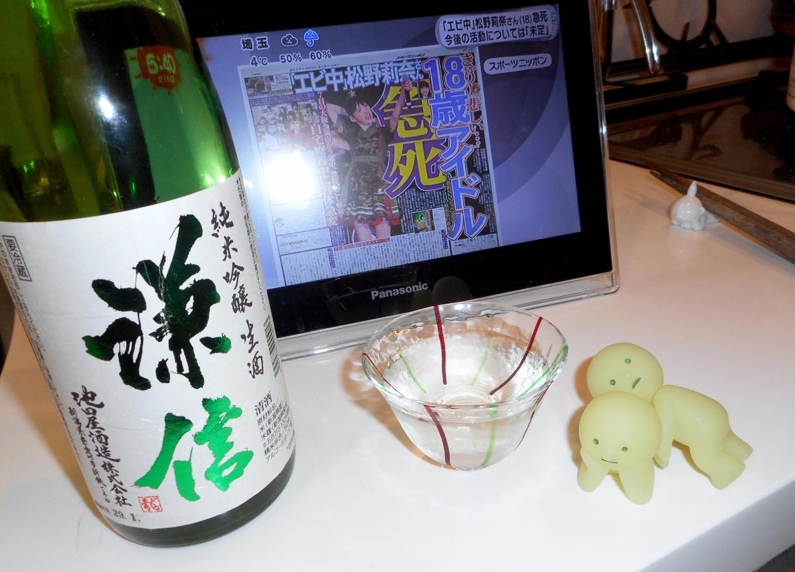 kenshin_jungin_gohyaku_nama28by9.jpg