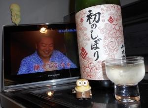kozaemon_hatsunoshibori_jikagumi28by11.jpg