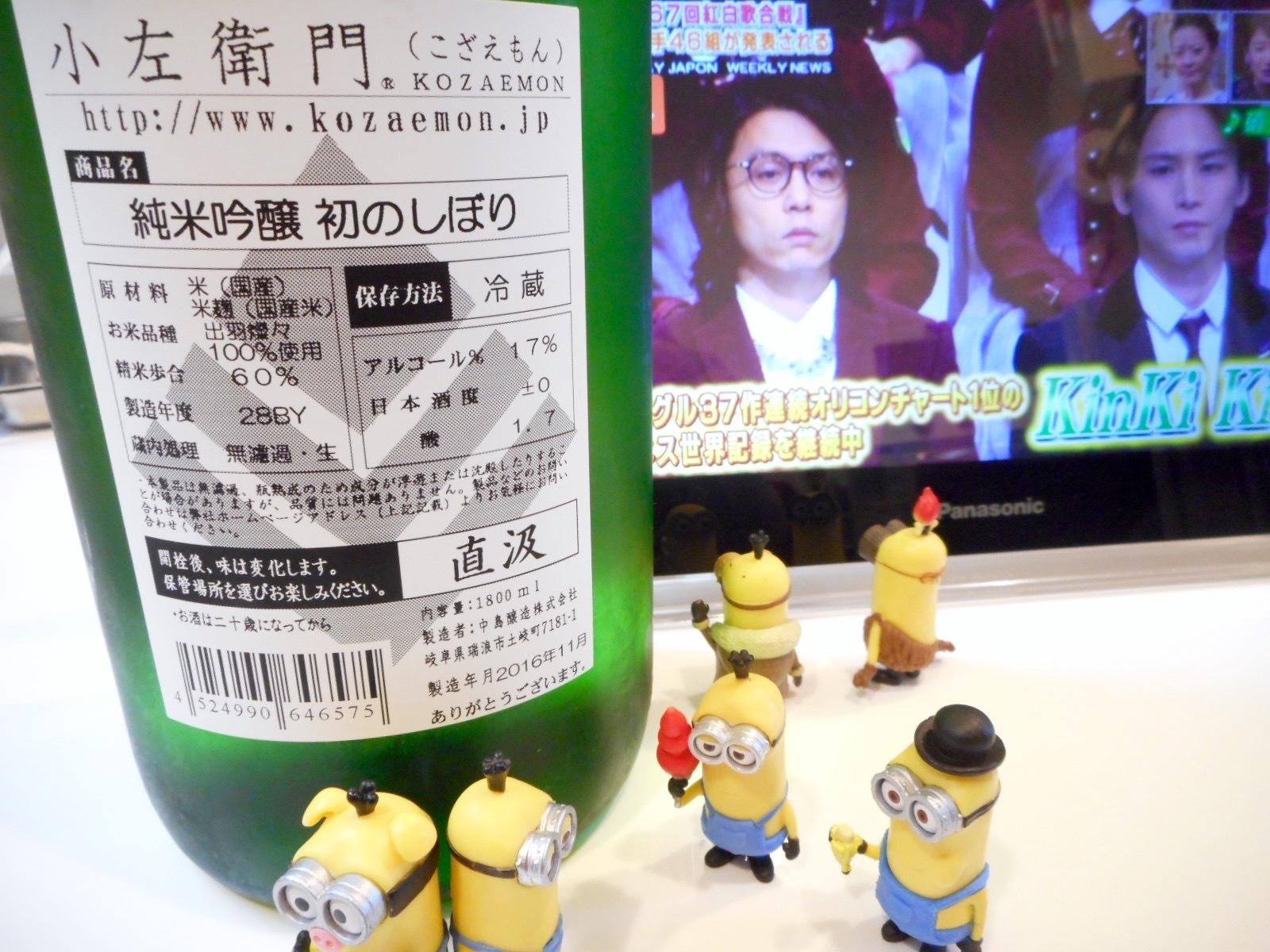 kozaemon_hatsunoshibori_jikagumi28by3.jpg