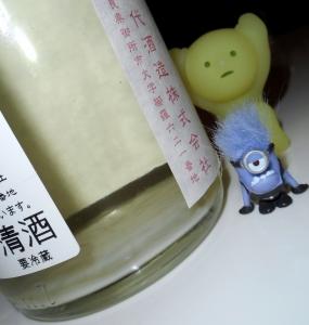 rokumaru_oyama_nigori28by4.jpg