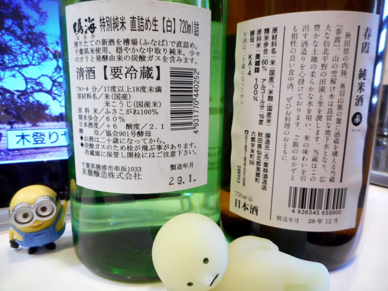 rokumaru_taka_naruka_harukasumi4.jpg