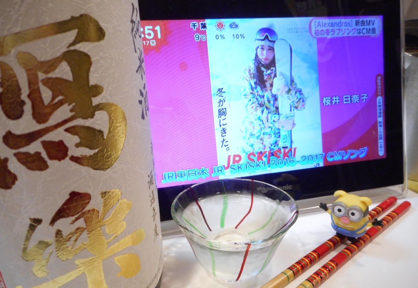 sharaku_junmai_nama28by11.jpg