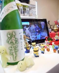 shinomine_hattan50nama_26by3.jpg