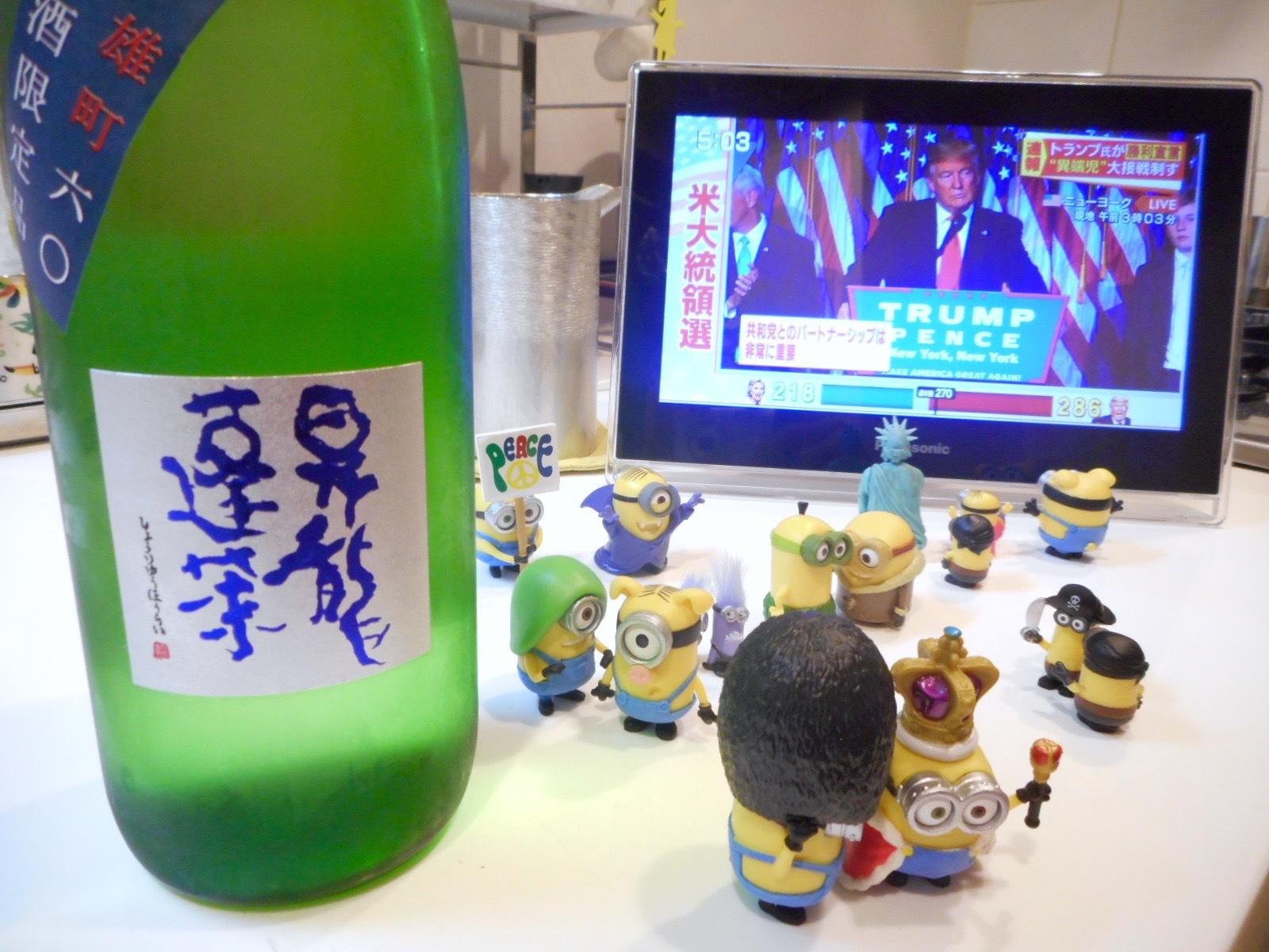 shouryuhourai_omachi60_jkazume27by2.jpg